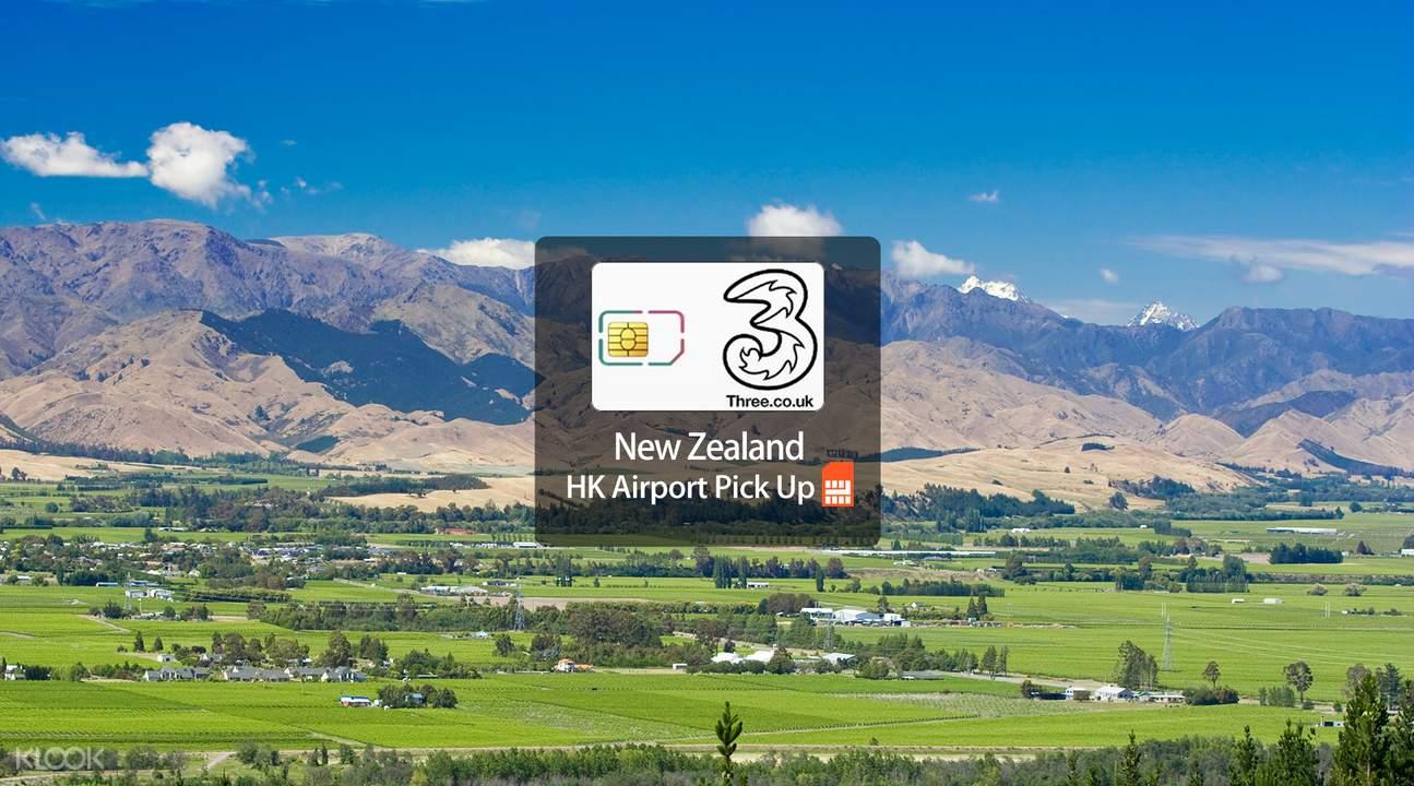 新西蘭馬爾堡上網卡香港機場領取