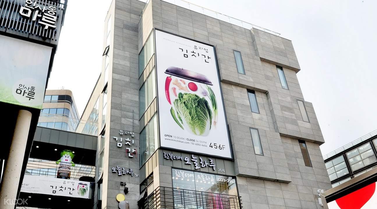 首尔泡菜博物馆