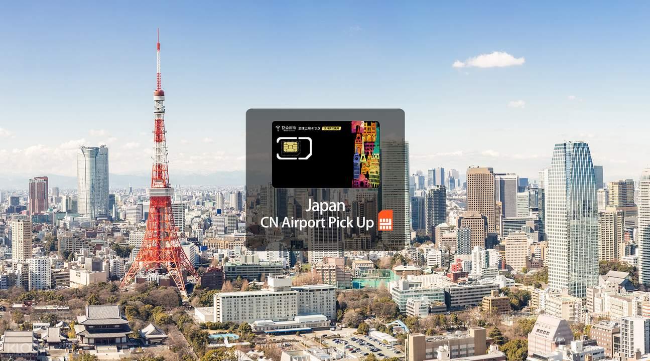 日本4G上網卡(中國機場領取)