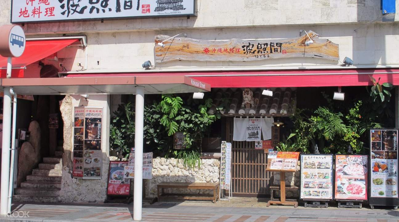 Hateruma Restaurant Okinawan Course Meal with Free Drinks and Shamisen Show