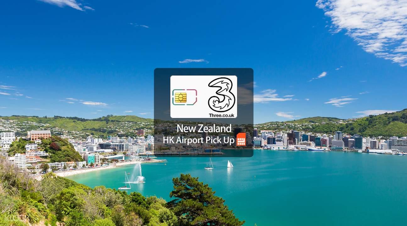 新西兰上网卡香港机场领取