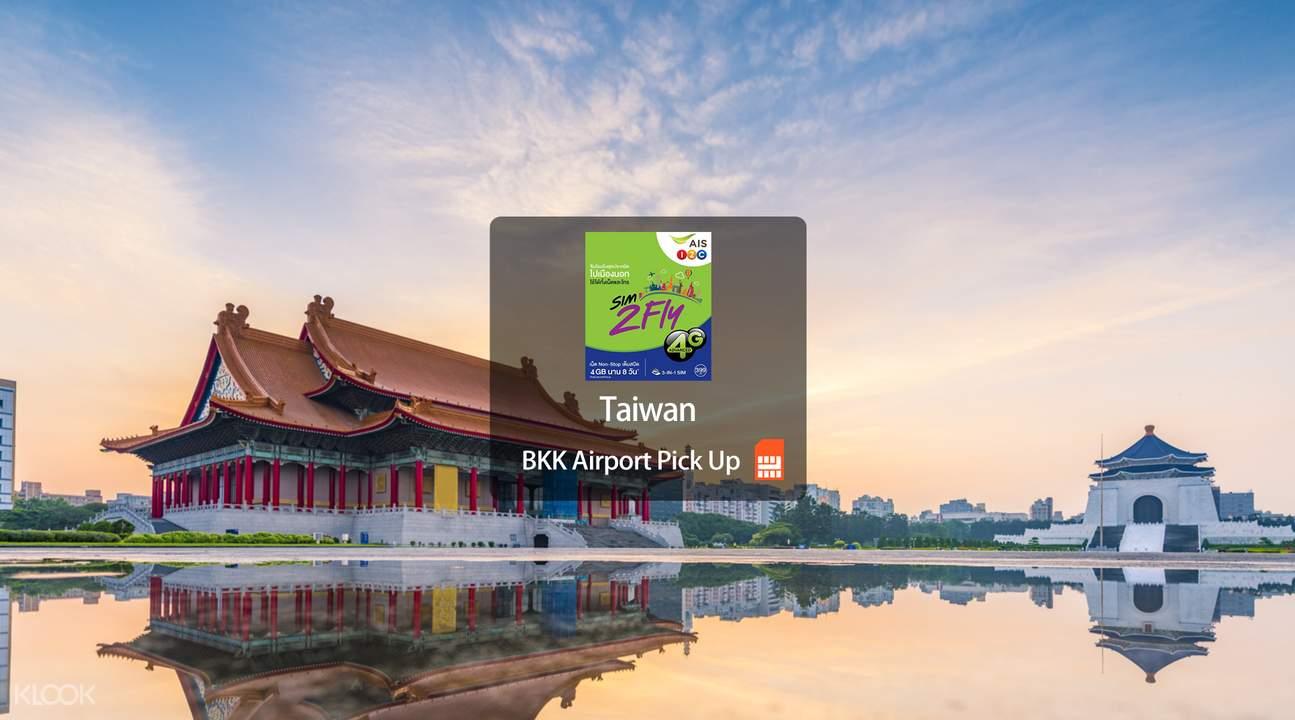 台湾上网卡(曼谷机场领取)