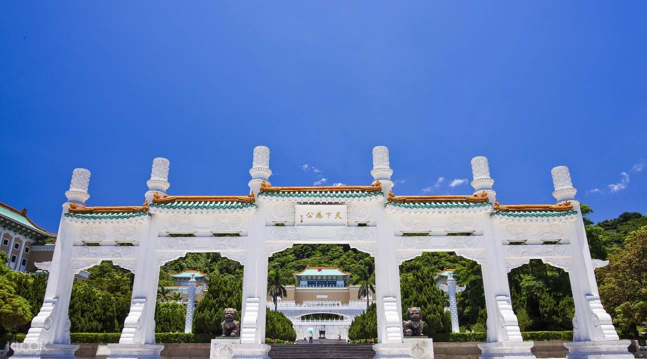 台北國立故宮博物院