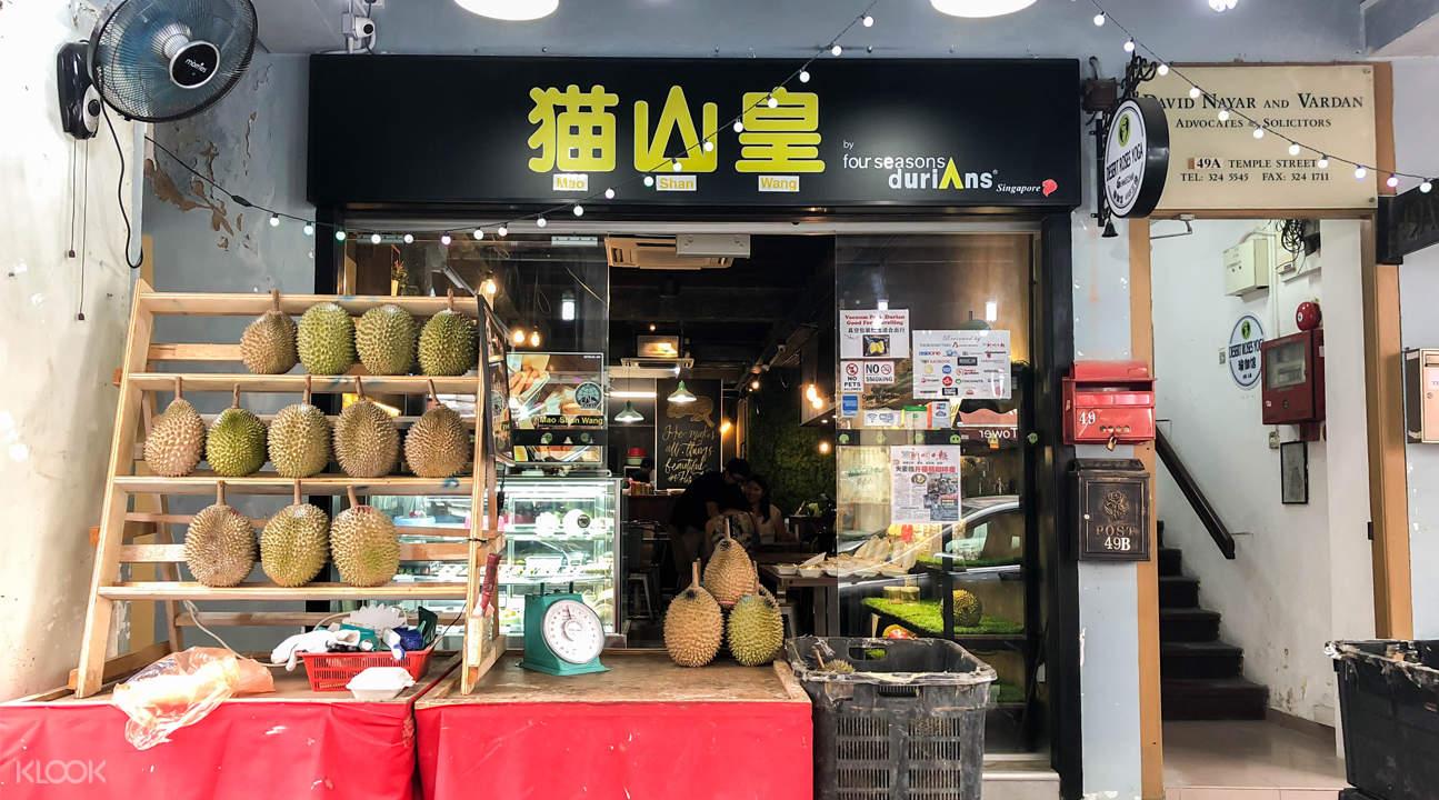 Mao Shan Wang Cafe exterior