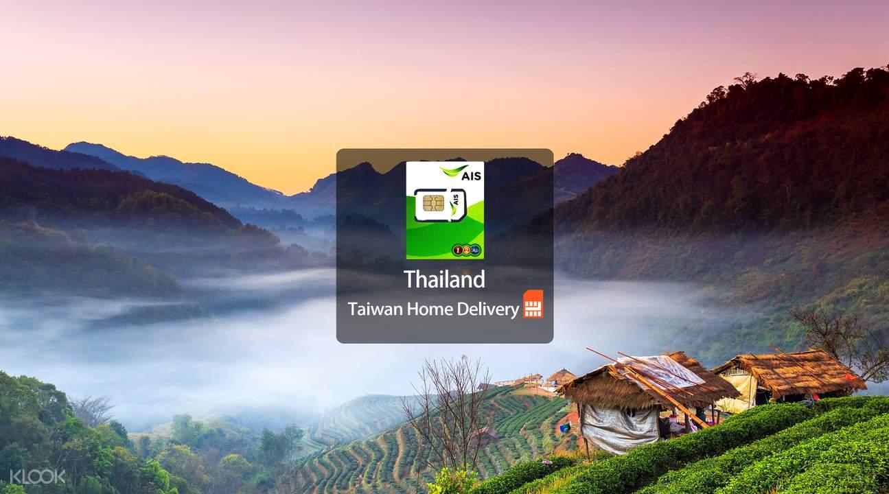 泰国4G / 3G上网SIM卡