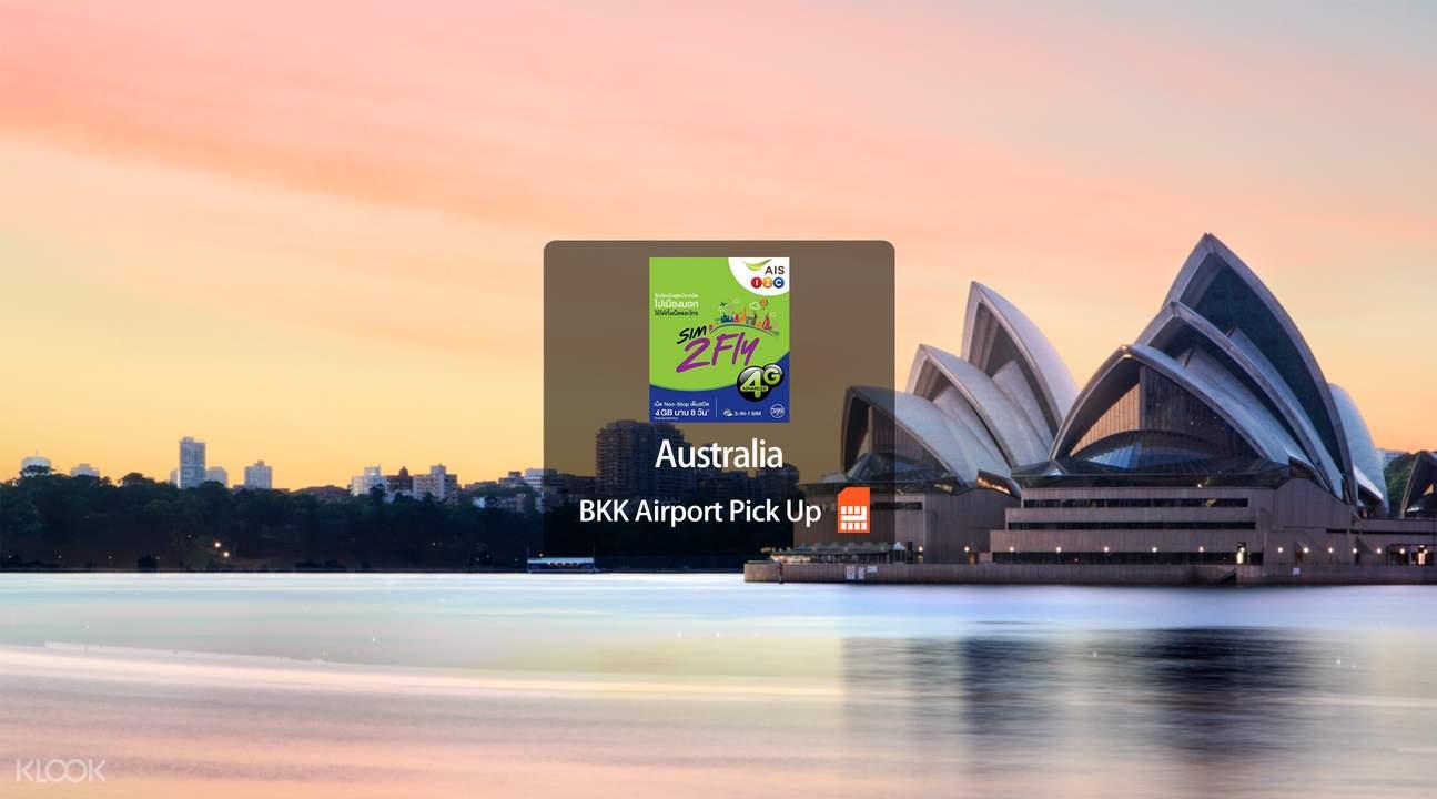 澳大利亞上網卡(曼谷機場領取)
