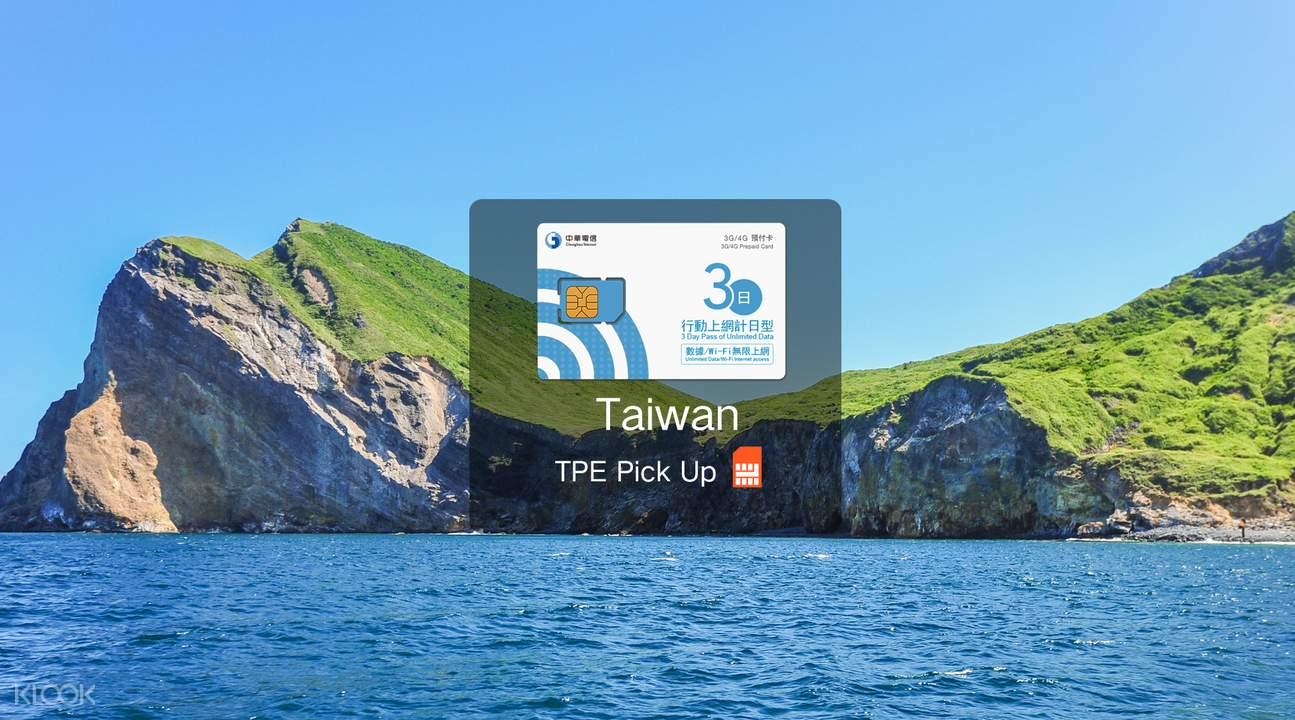 台湾4G上网卡