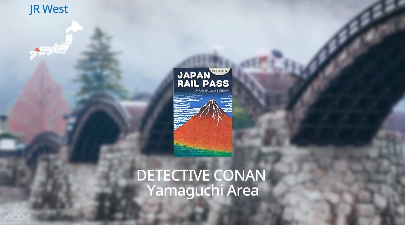 3日券 JR名偵探柯南山口鐵路周遊券