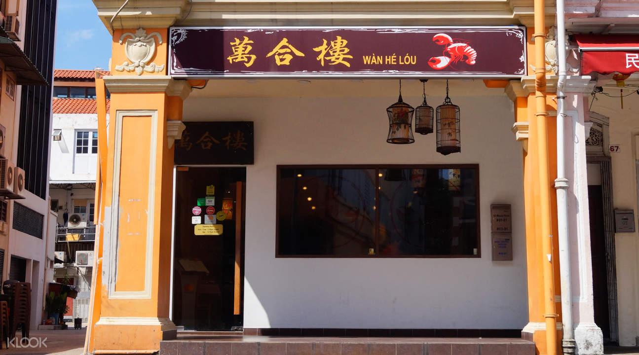 万合楼 新加坡惹兰勿刹的中国菜(优惠套餐)