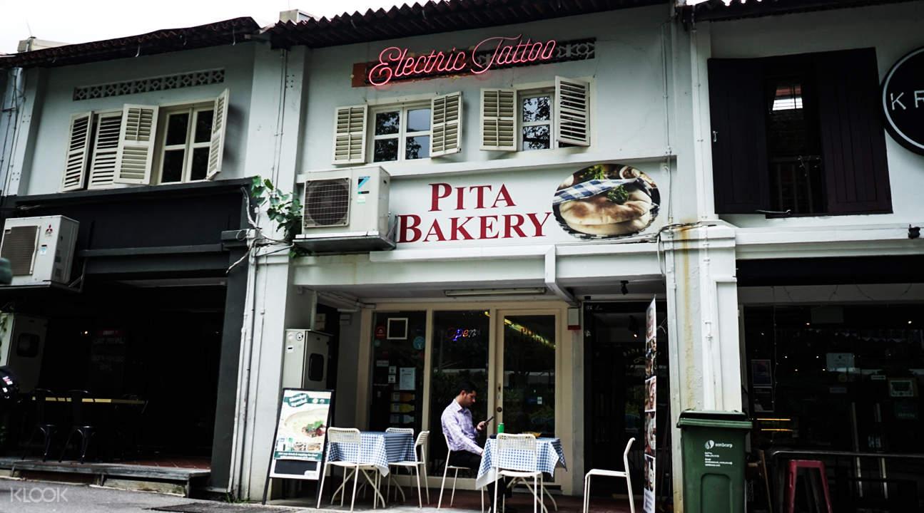新加坡武吉士pita bakery
