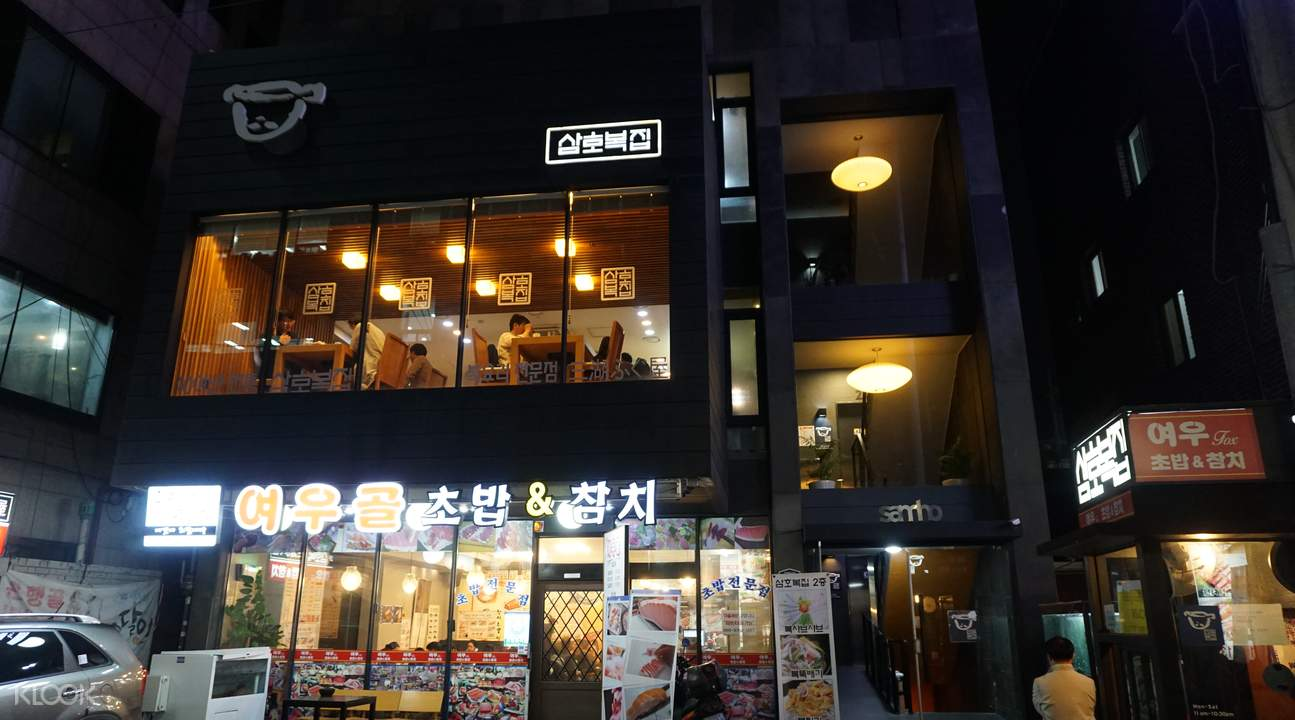新村三湖河豚家河豚料理套餐