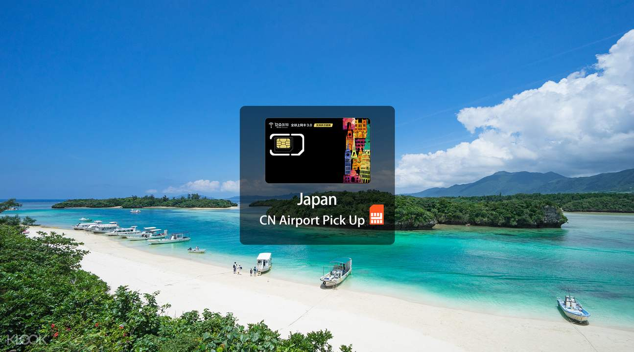 日本4G上网卡中国机场领取