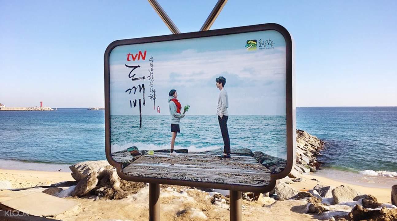 Goblin KDrama beach filming spot
