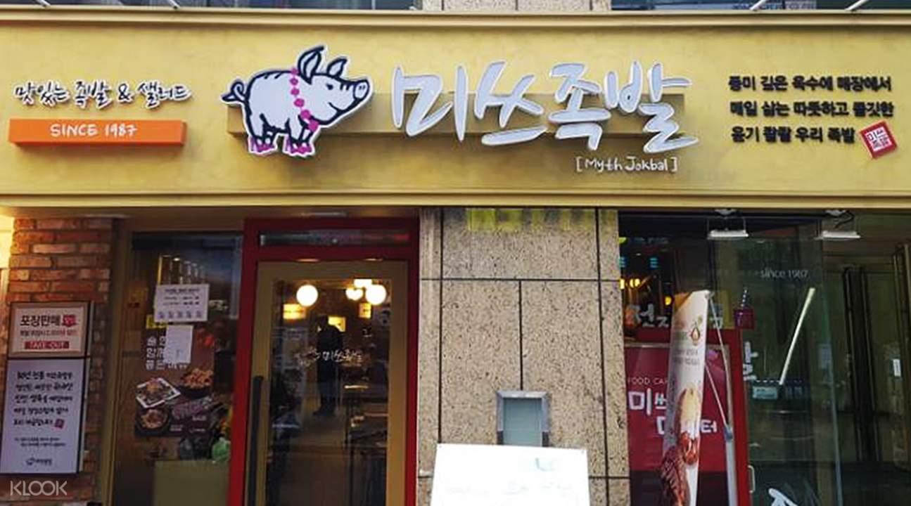 Myth Jokbal in Myeongdong Seoul South Korea