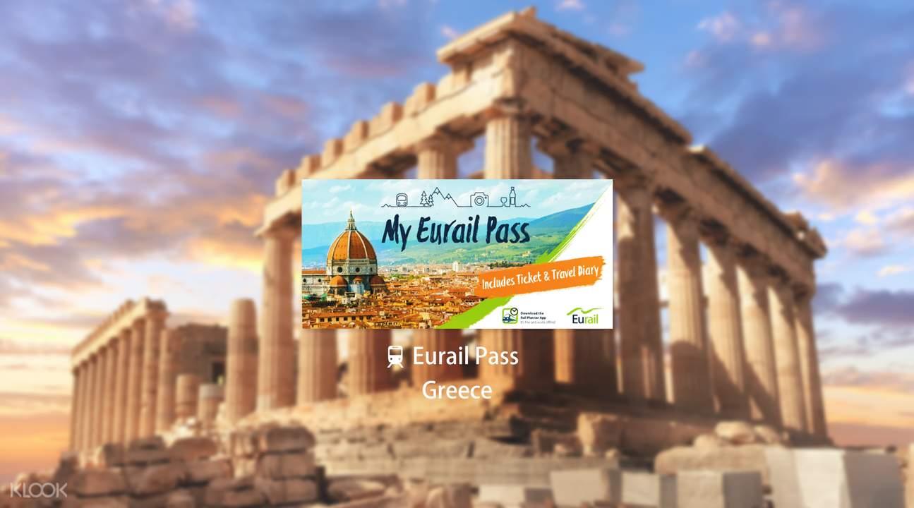 Eurail Pass 歐鐵希臘火車通行證(3 / 4 / 5 / 8日)