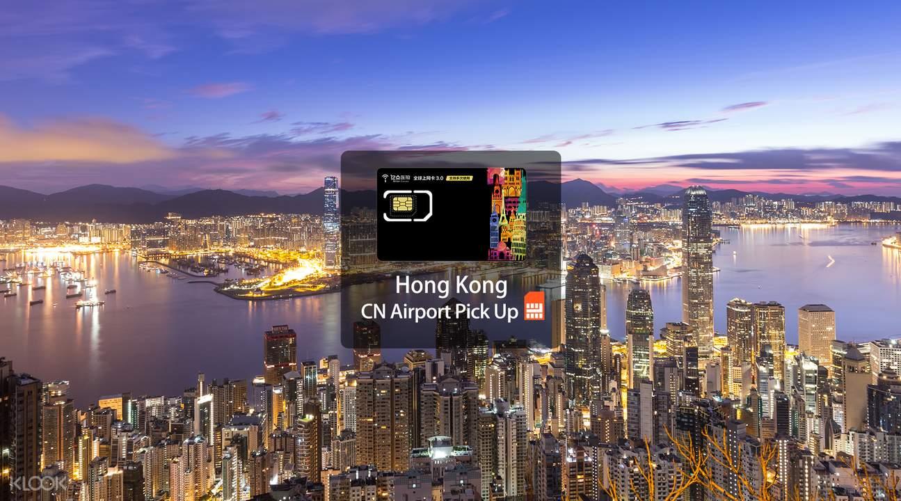 港澳4G上網卡(中國機場領取)