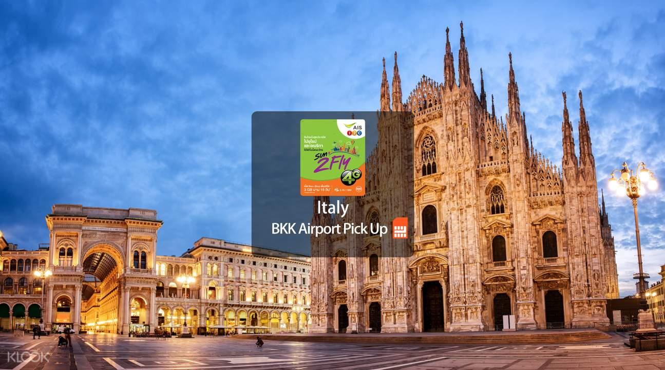 意大利上網卡(曼谷BKK機場領取)