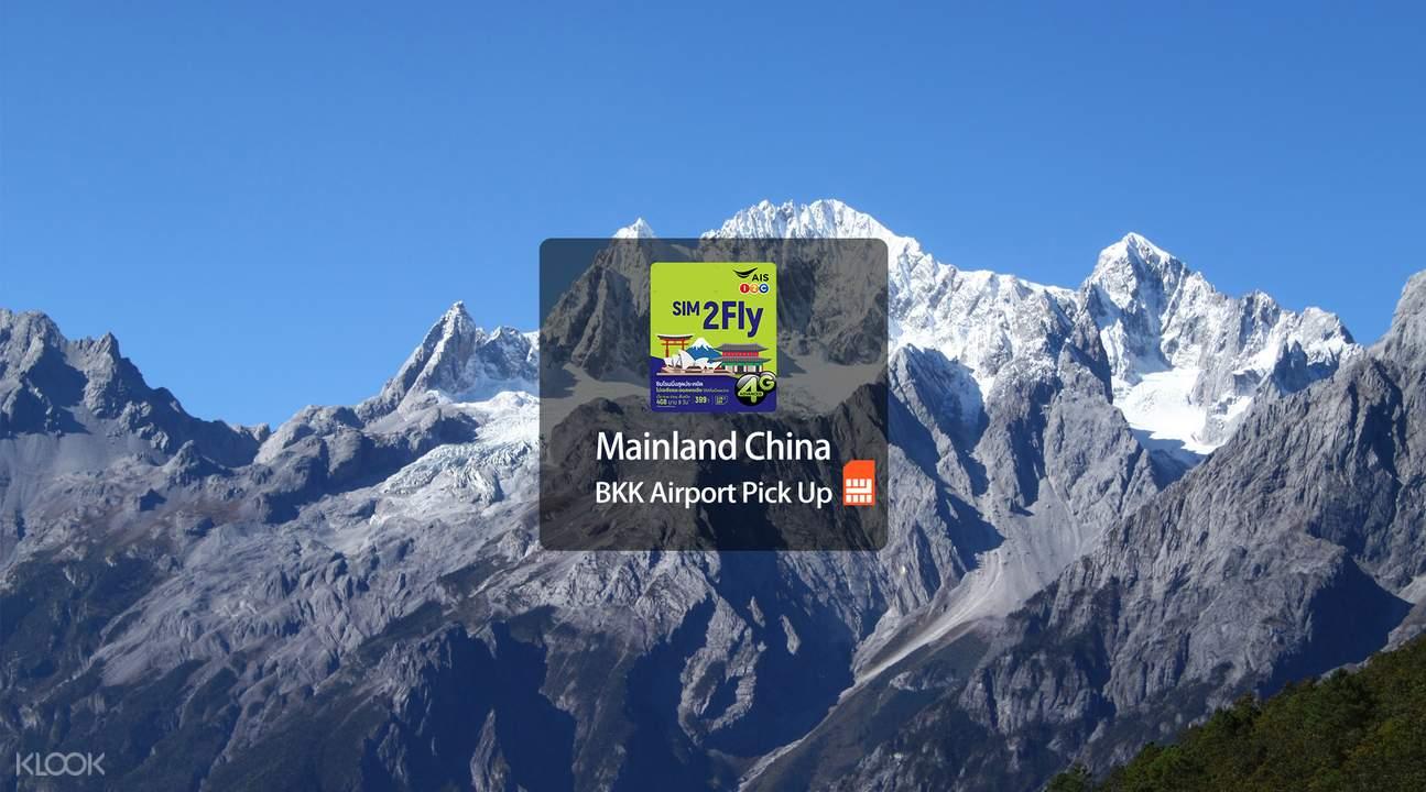 4g ais sim card suvarnabhumi airport bkk pick up