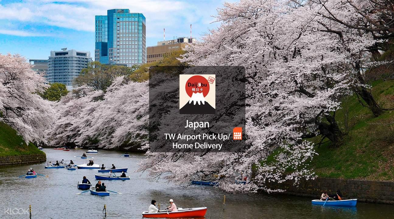 日本4G Daijobu 暢日卡(台灣機場領取/ 宅配到府)