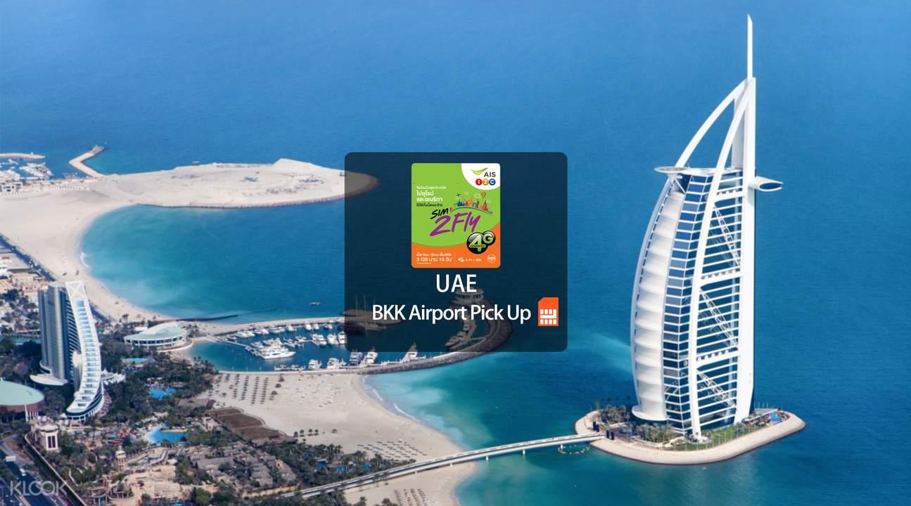 UAE Prepaid 4G SIM Card (BKK Airport Pick Up) from AIS