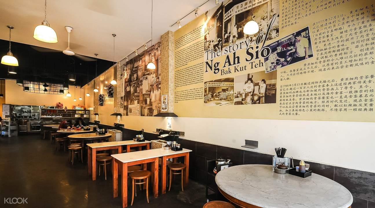 新加坡黃亞細肉骨茶餐室