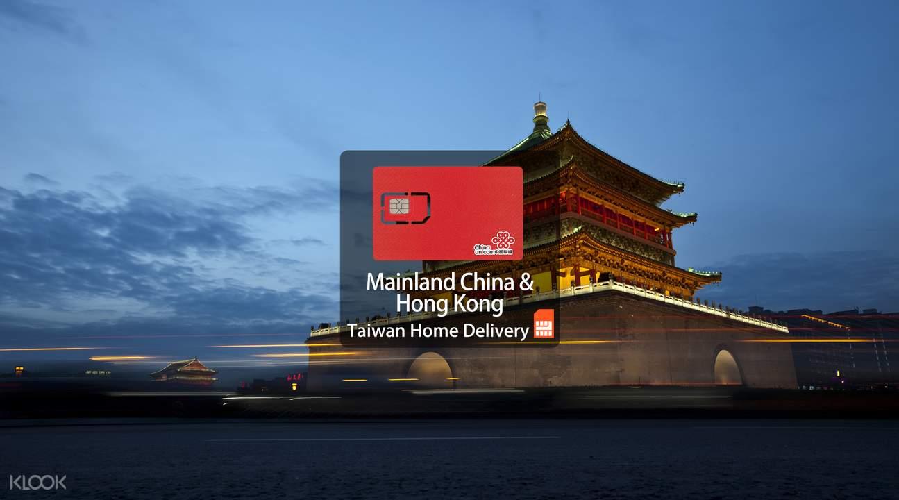 中国大陆&香港3.5G上网预付卡(台湾宅配到府)