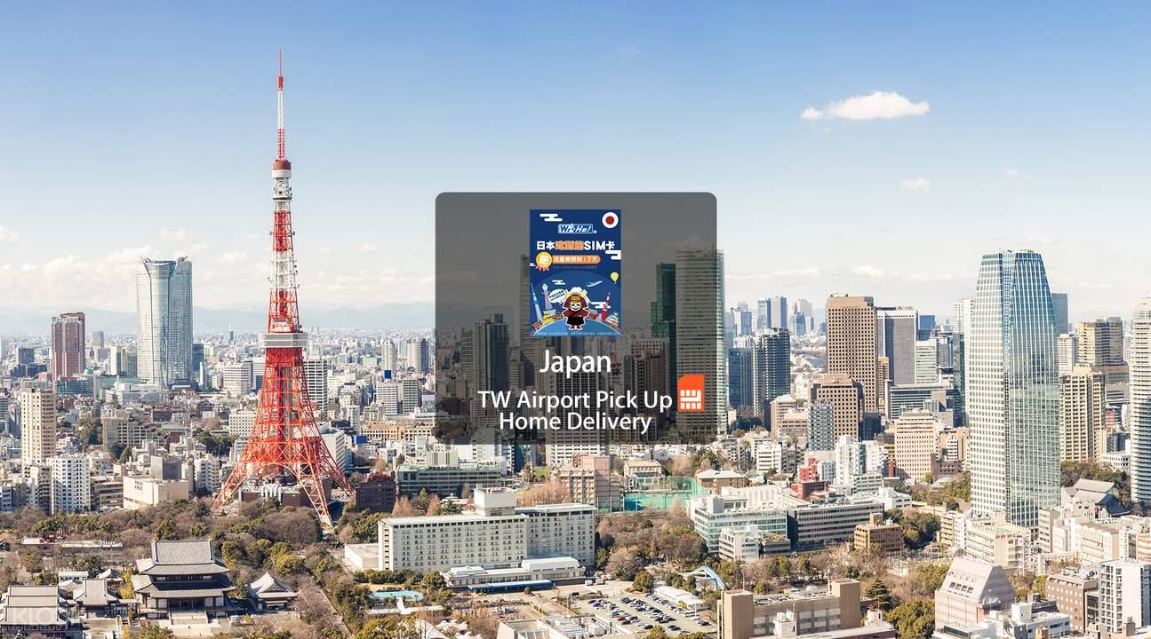 日本4G上網卡(台灣機場領取)