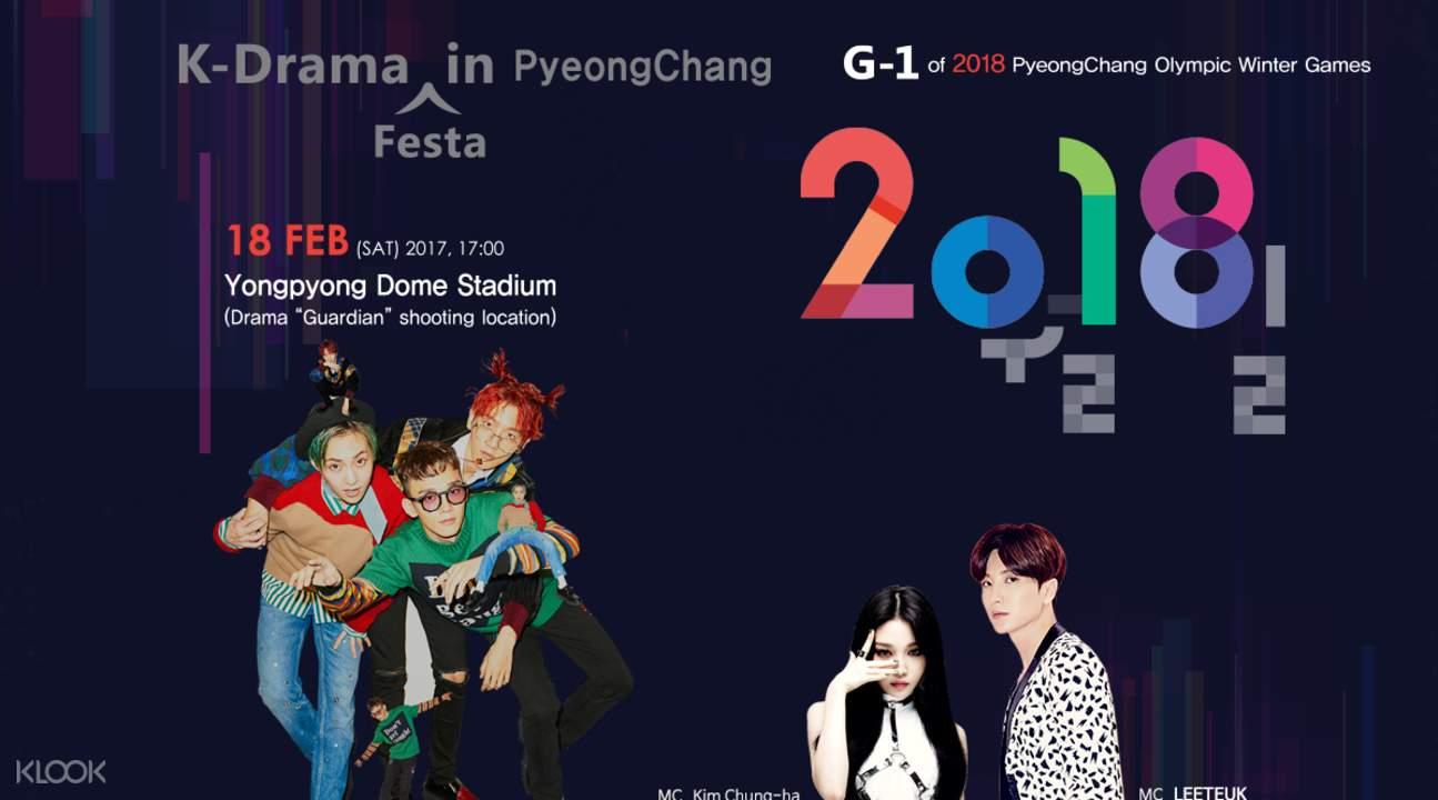 K-Drama Festival in PyeongChang