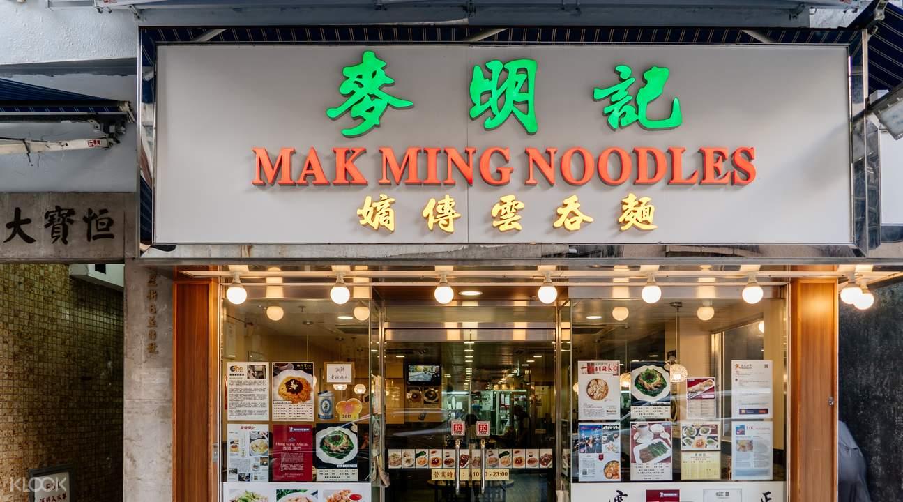 mak ming noodles tin hau hong kong