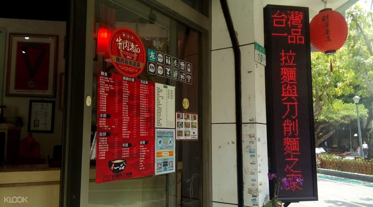 台北永康街一品山西刀削面之家人气美食