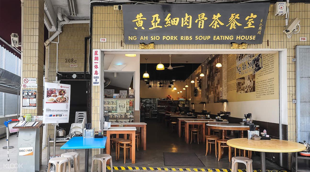 新加坡黄亚细肉骨茶餐室