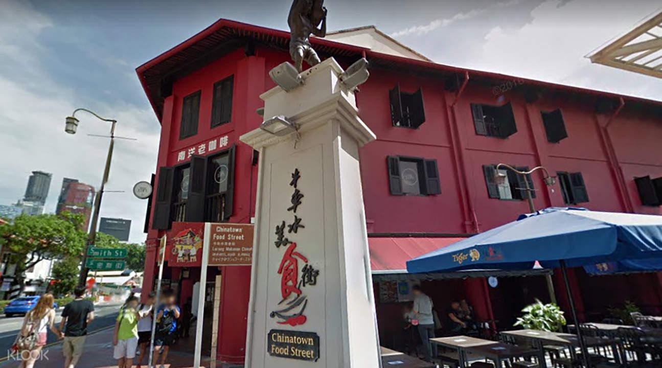 唐人街美食之旅集合地點