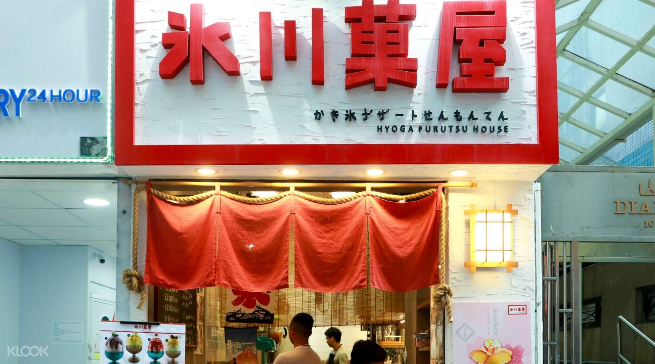 Hyoga Furutsu House in Tsim Sha Tsui Hong Kong