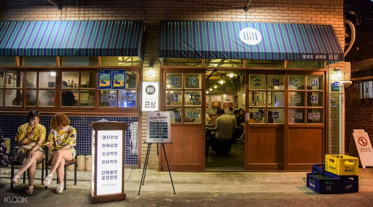 首尔热情岛烤肠店优惠套餐