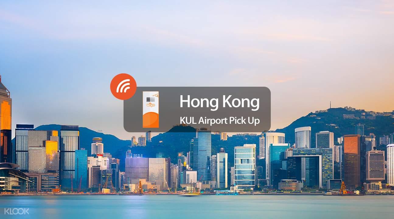 香港3GWiFi租賃