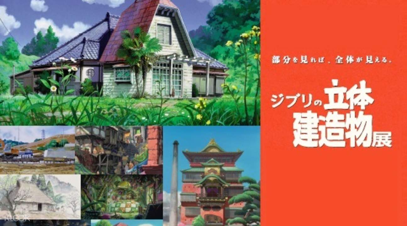 Ghibli D Exhibition : Studio ghibli architecture in animation ticket osaka