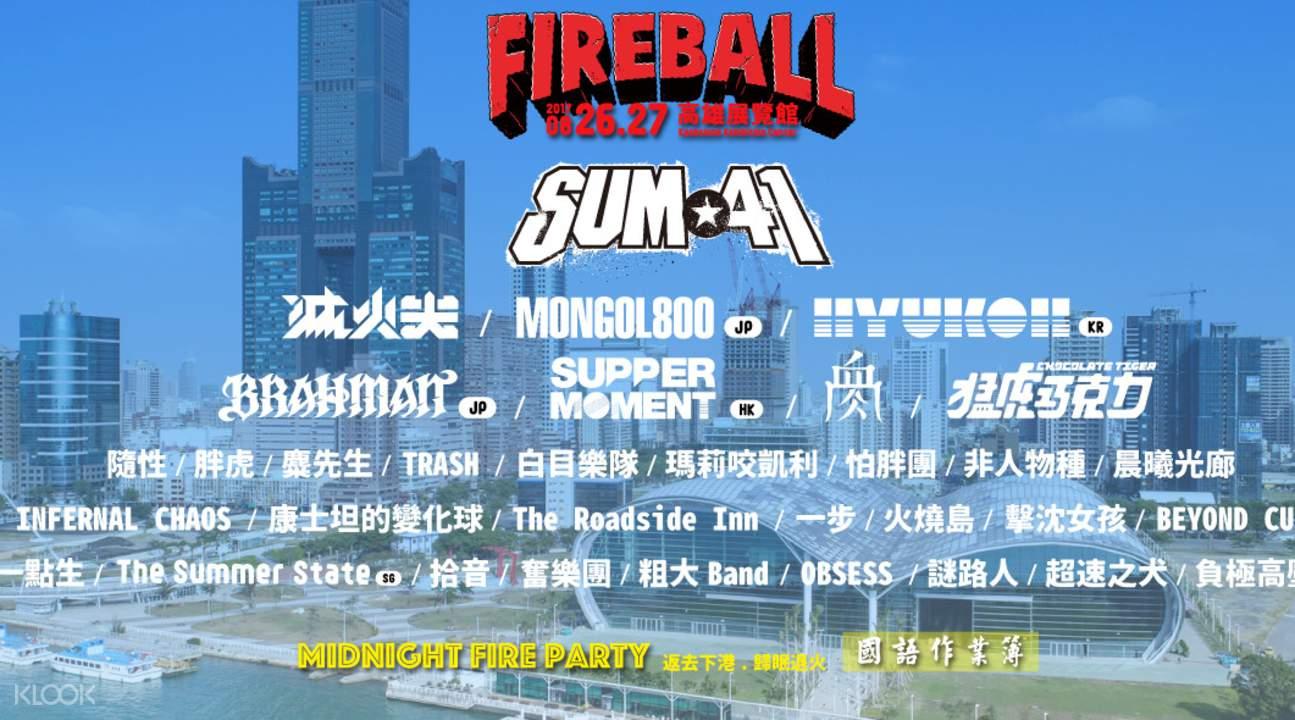 2017高雄火球祭