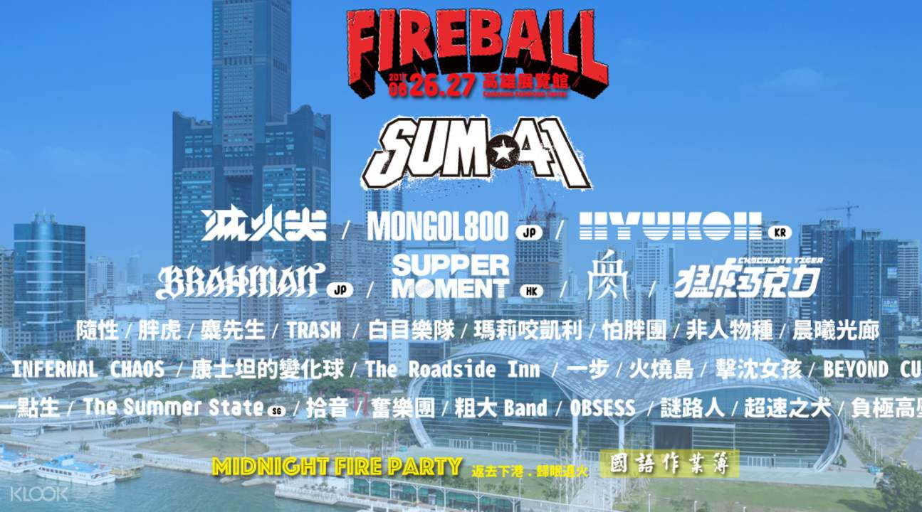 2017 FireBall Fest. discount tickets