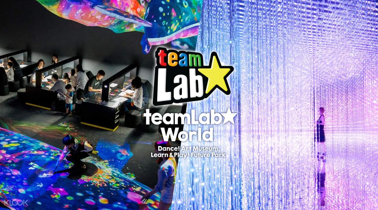teamLab 首尔