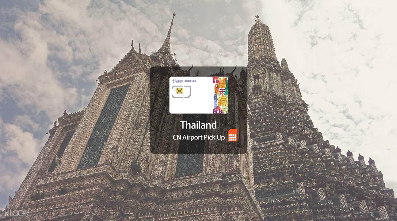 泰国4G上网卡(中国机场领取)