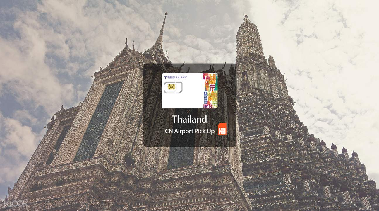 泰國4G上網卡(中國機場領取)