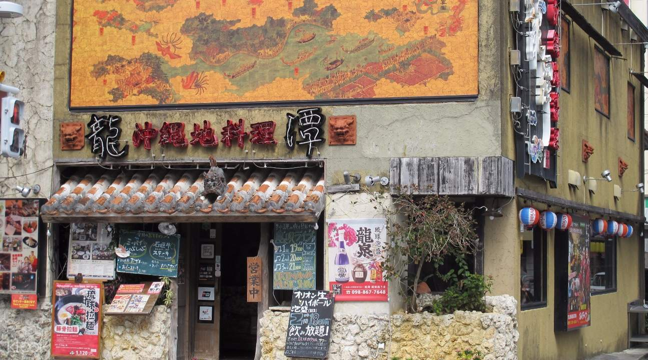 Ryutan Restaurant Okinawan Course Meal with Free Drinks and Shamisen Show