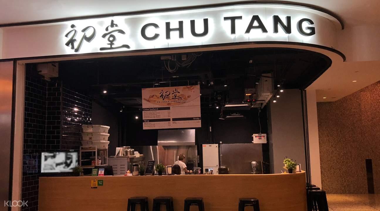 初堂放感情台灣台中奶茶在新加坡