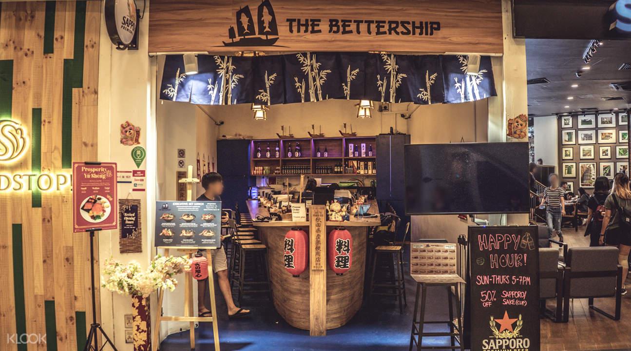 新加坡多美歌The BetterShip