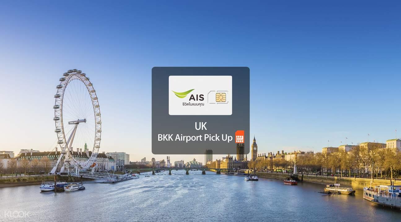 英国4G上网卡(素万那普机场领取)