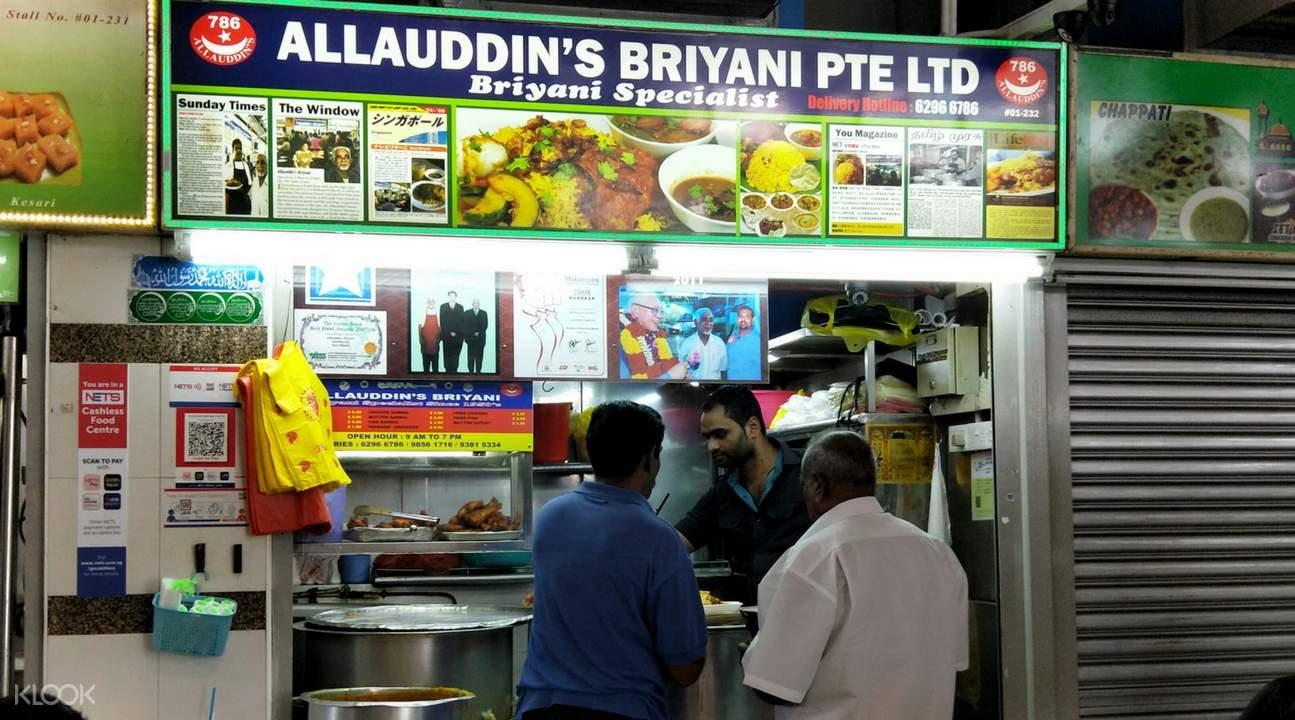 新加坡竹腳中心Allauddin's Briyani