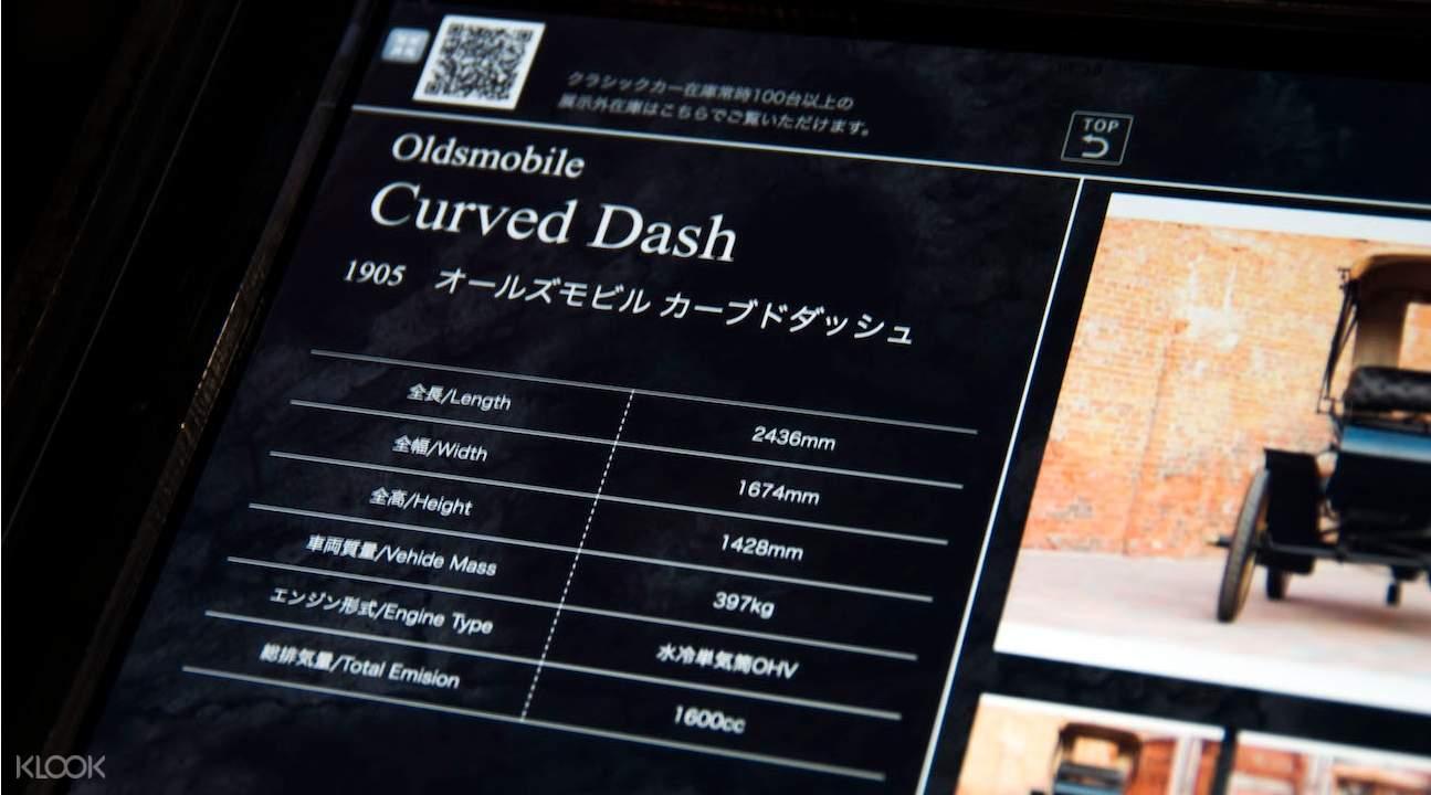 大阪古董車博物館, 古董車博物館門票, 古董車博物館汽車, 古董車博物館英文
