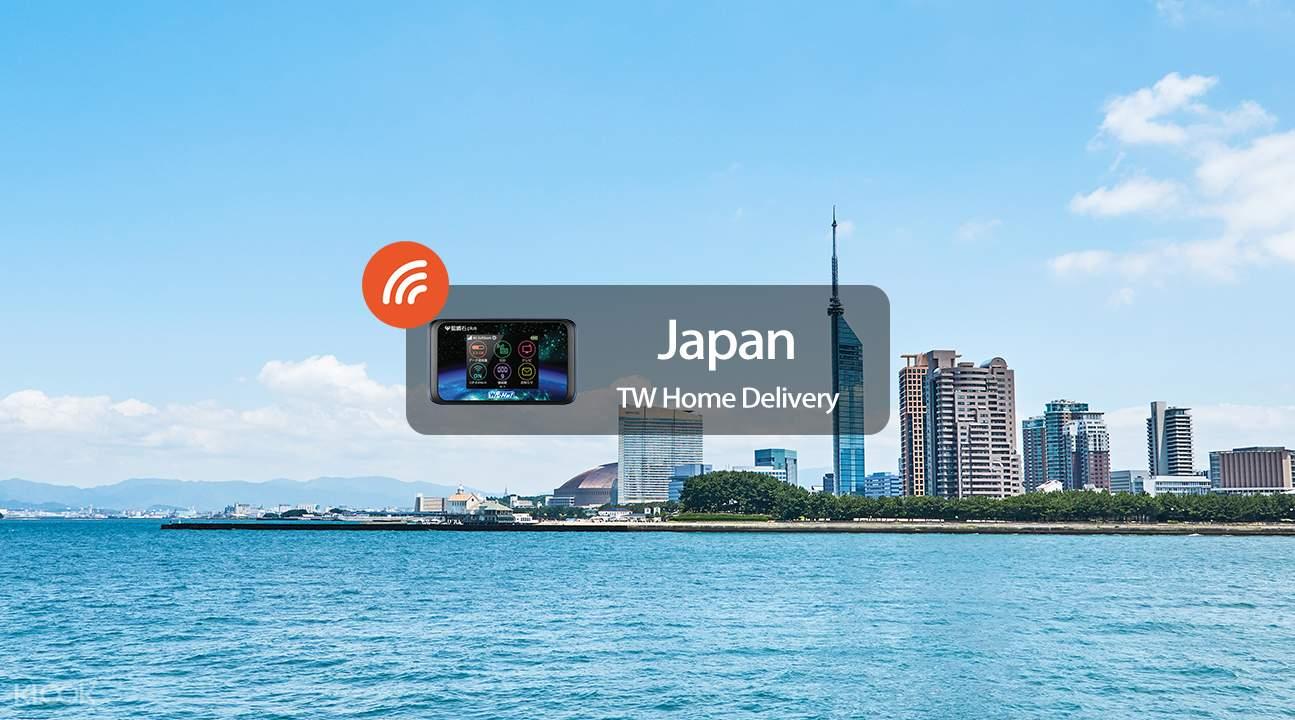日本隨身Wi-Fi藍鑽石