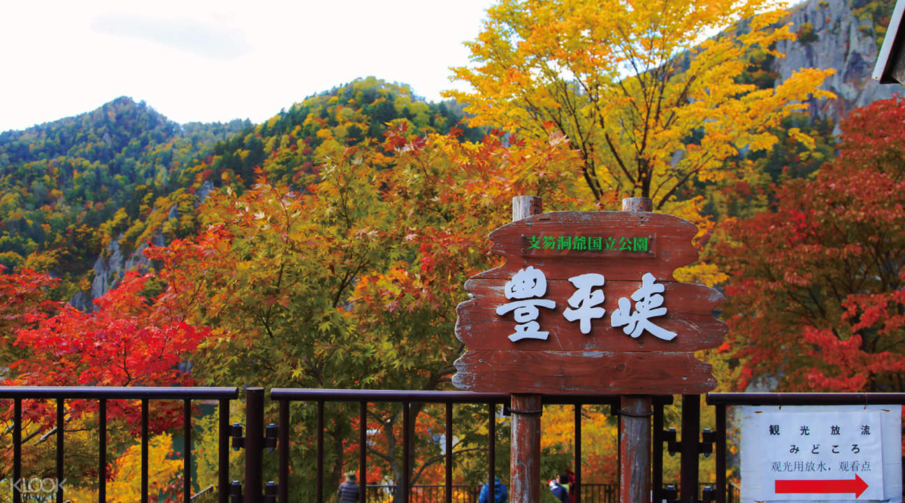 北海道丰平峡水库
