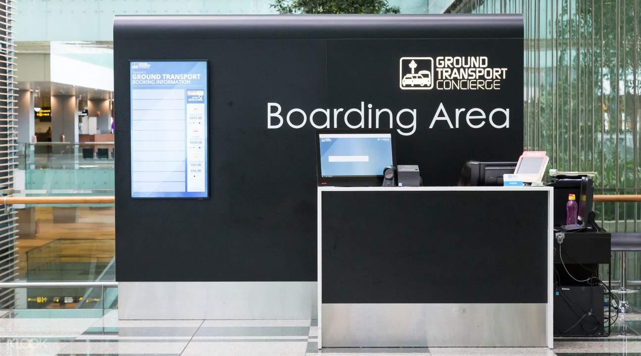 樟宜機場飯店接送櫃台
